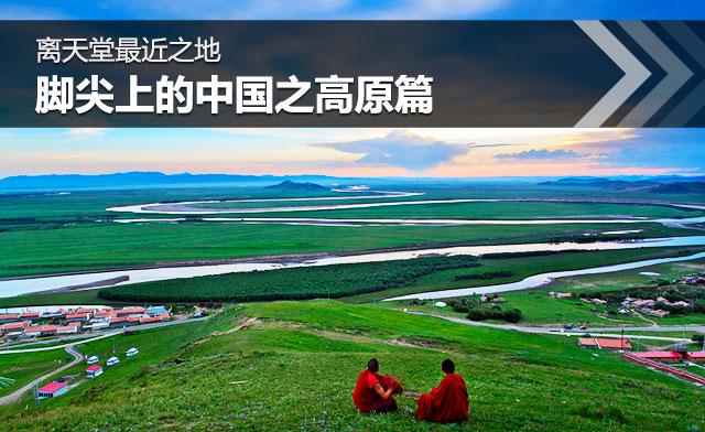 离天堂最近之地 脚尖上的中国之高原篇