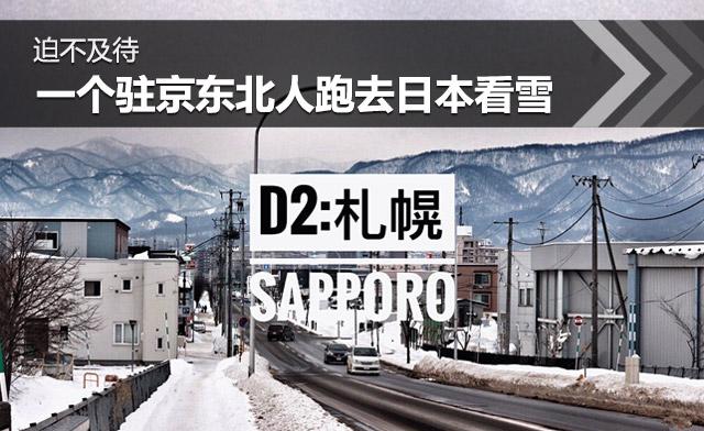 迫不及待 一个驻京东北人跑去日本看雪