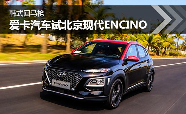 韩式回马枪 爱卡汽车试北京现代ENCINO