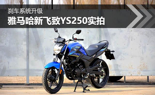 刹车系统升级 雅马哈新飞致YS250实拍