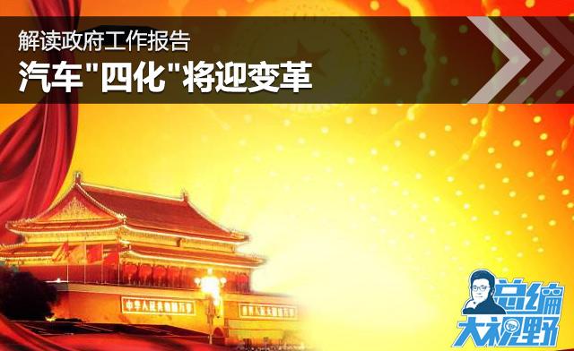 """解读政府工作报告汽车""""四化""""将迎变革"""
