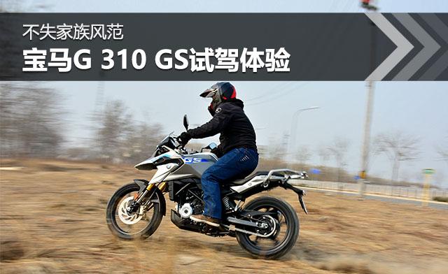 不失家族风范 宝马G 310 GS试驾体验