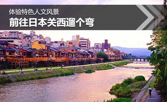 体验特色人文风景 前往日本关西遛个弯