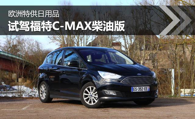 欧洲特供日用品 试驾福特C-MAX柴油版