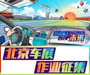 2018北京車展作業評選征集開始啦!