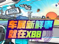 北京車展新鮮事 就在愛卡汽車XBB