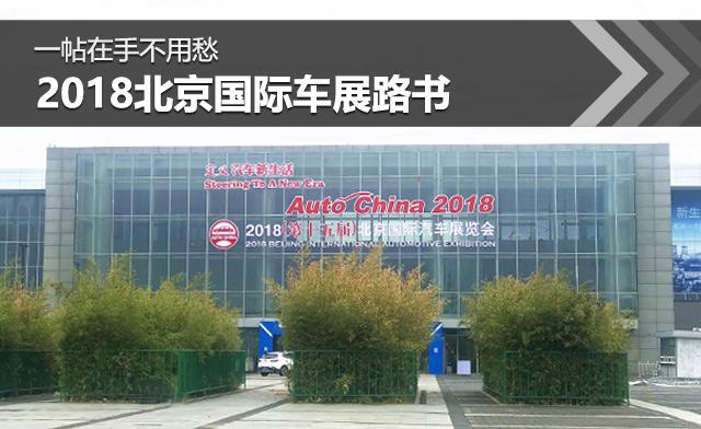一帖在手不用愁 2018北京国际车展路书