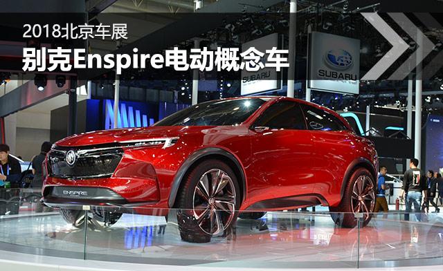 2018北京车展 别克Enspire电动概念车