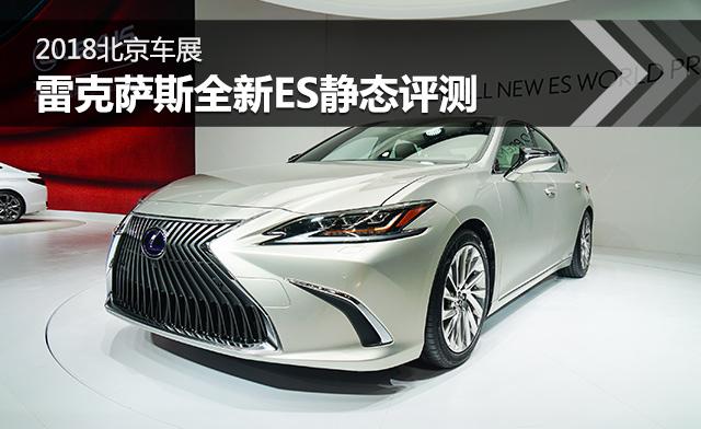 2018北京车展 雷克萨斯新ES静态评测