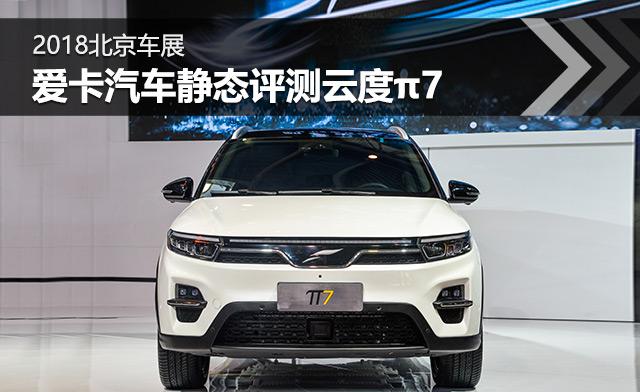 2018北京车展 爱卡汽车静态评测云度π7