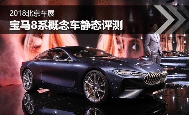 2018北京车展 宝马8系概念车静态评测