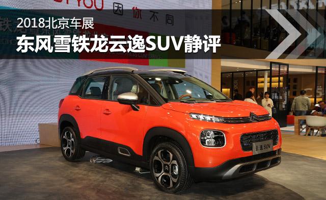 2018北京车展 东风雪铁龙云逸SUV静评