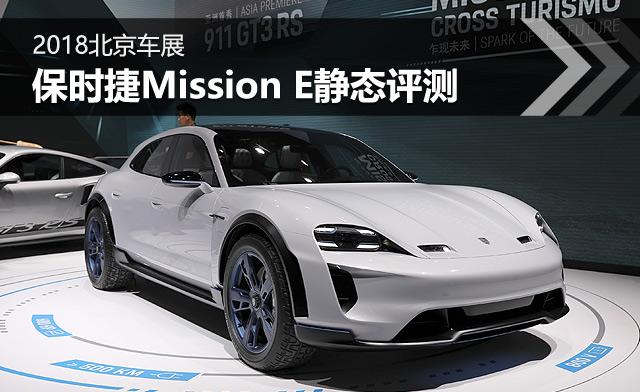 2018北京车展 保时捷Mission E静态评测