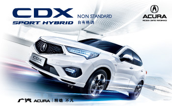广汽Acura CDX  SPORT HYBRID 自有格调