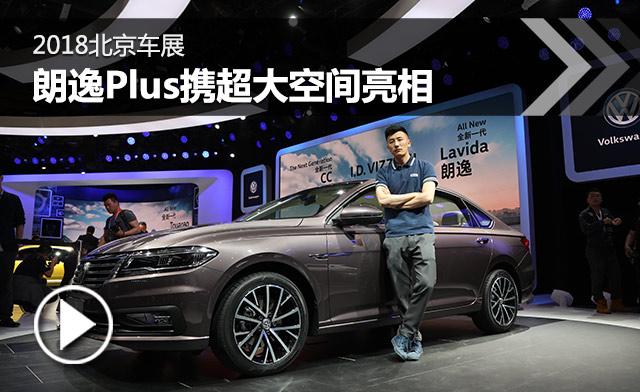 2018北京车展 朗逸Plus携超大空间亮相