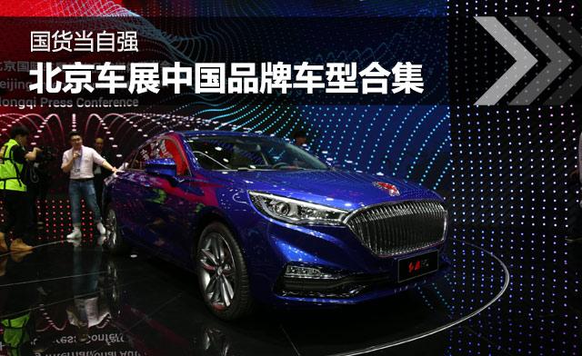 国货当自强 北京车展中国品牌车型合集