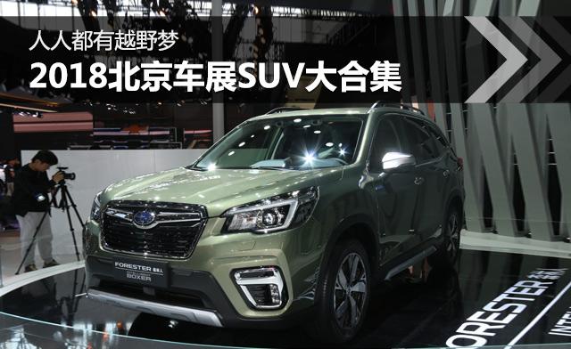 人人都有越野梦 2018北京车展SUV大合集