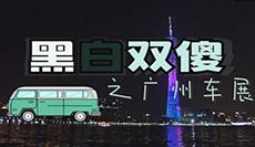 寻找车展之最 黑白双傻带你看广州车展