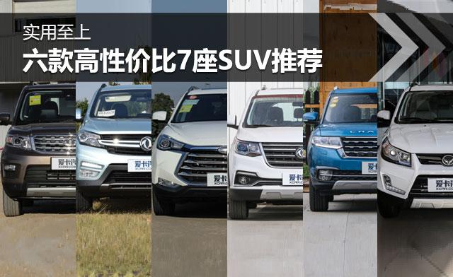 实用至上 六款高性价比国产7座SUV推荐
