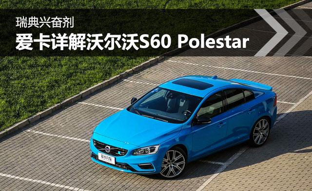 瑞典兴奋剂 详解沃尔沃S60 Polestar