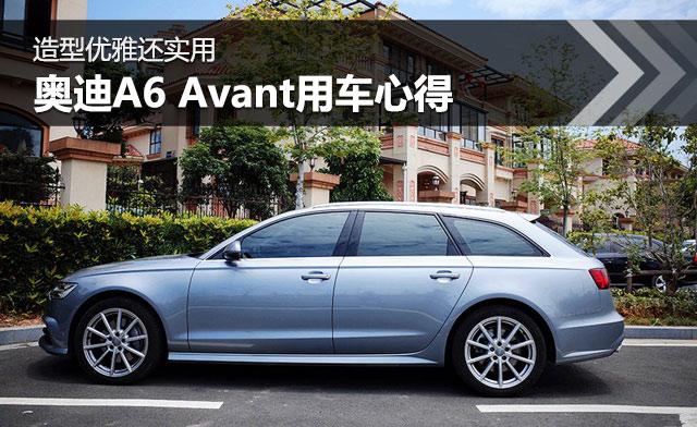 造型优雅还实用 奥迪A6 Avant用车心得