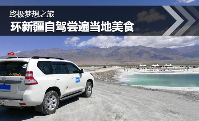 终极梦想之旅 环新疆自驾尝遍当地美食