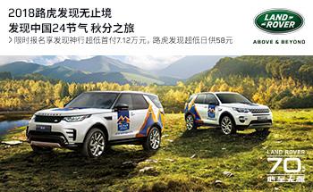 2018路虎发现无止境 发现中国24节气