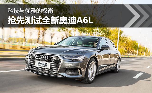 科技与优雅的权衡 抢先测试全新奥迪A6L