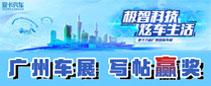 广州车展作业征集