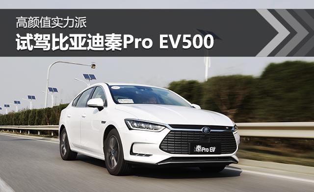 高颜值实力派 比亚迪秦Pro EV500试驾