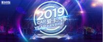 年度车型评选