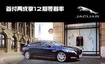 新英伦运动商务轿车捷豹XFL 38.58万起