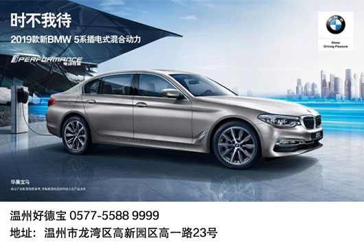 时不我待 2019款新BMW 5系插电混合动力