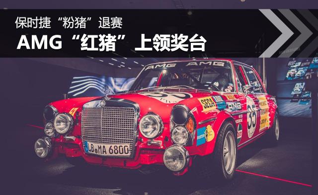 """保时捷""""粉猪""""退赛 AMG""""红猪""""领奖!"""