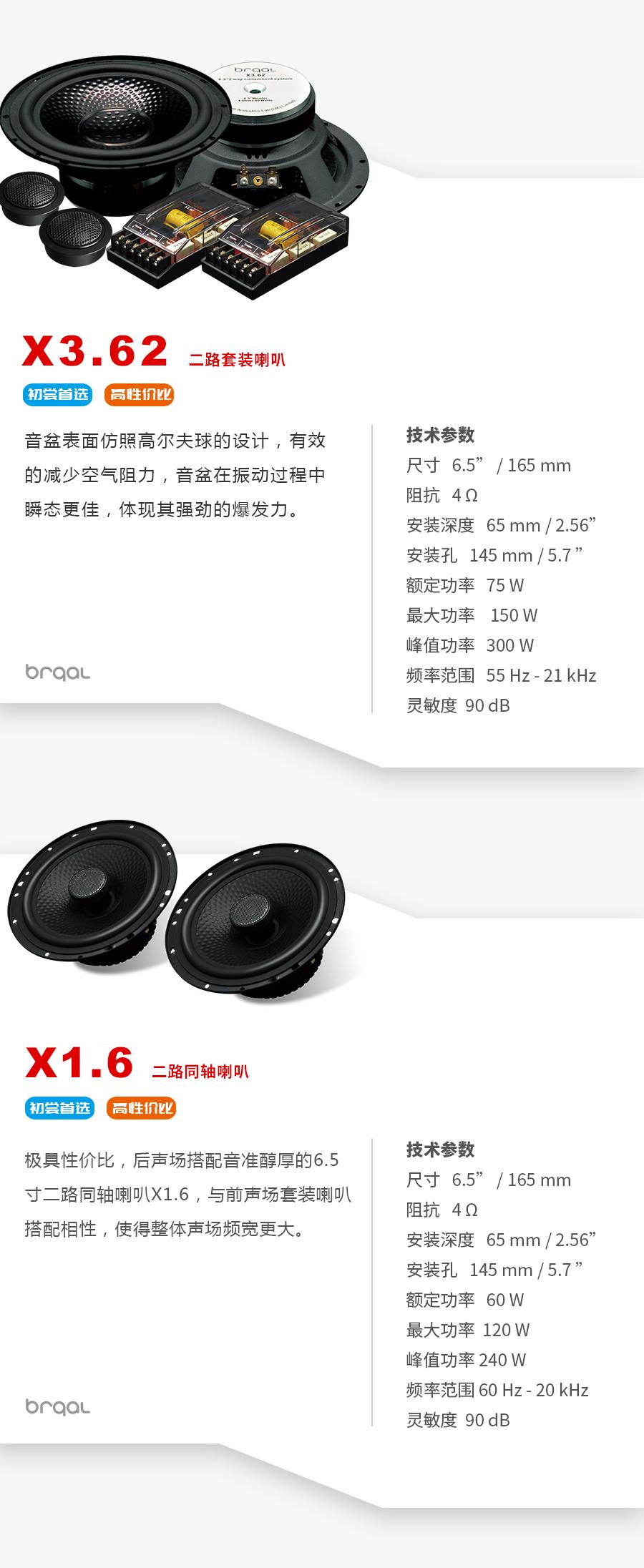 X3.62--X1.6_详情__2.jpg
