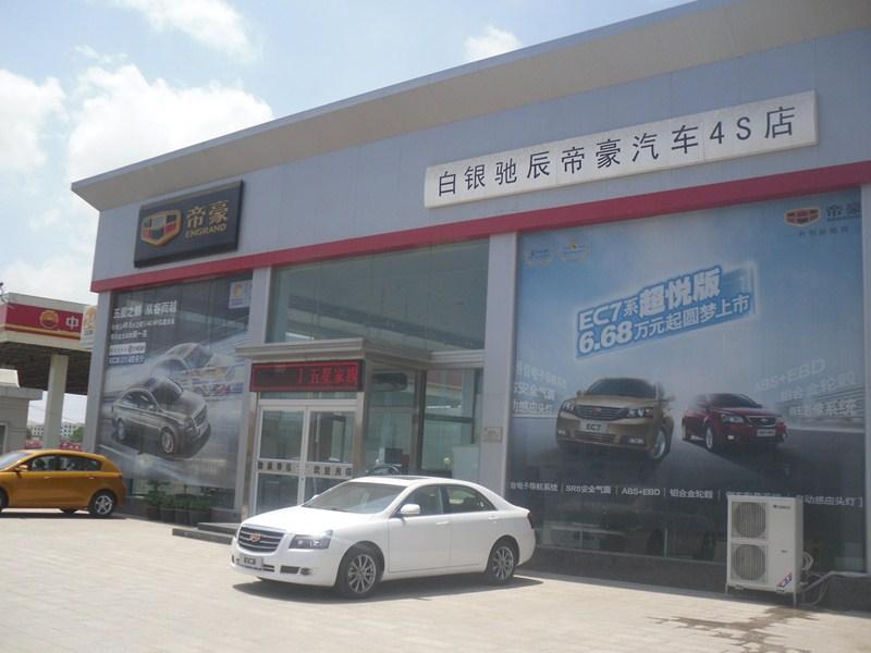 白银驰辰汽车销售服务有限公司