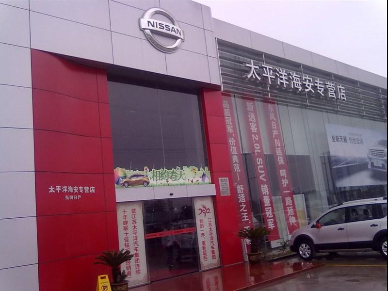 东风日产南通太平洋海安专营店