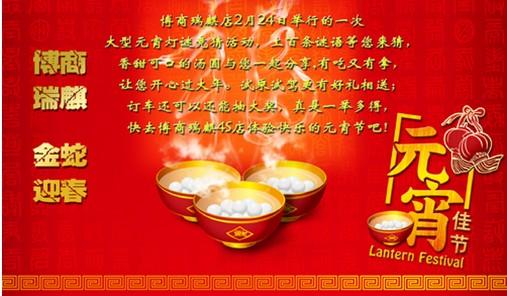 喜迎2013年 博商瑞麒邀您闹元宵高清图片
