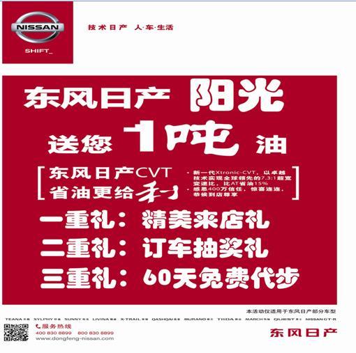 东风日产五月惠 阳光 送您一吨油高清图片