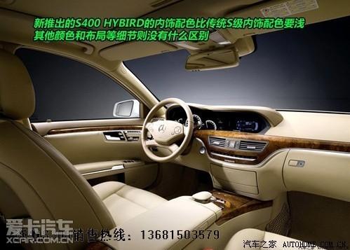 奔驰S300报价 进口奔驰S300报价 S300最新优惠