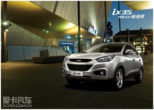 北京现代ix35 最高享2.2万元优惠高清图片