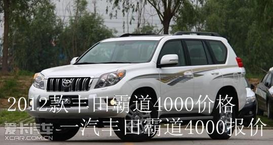 2012款丰田霸道4000价格 一汽丰田霸道4000报价