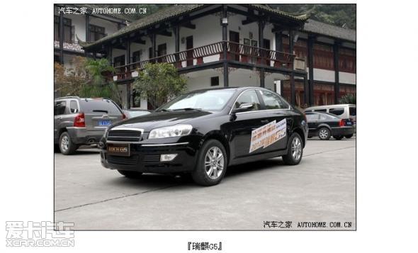 博商奇瑞瑞麒g5全系车型优惠0.5万元高清图片