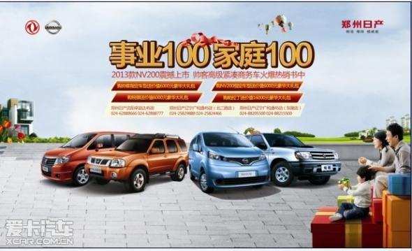 郑州日产(微博)帅客是一款明星级的商务车型,排量从1.5、1.6高清图片