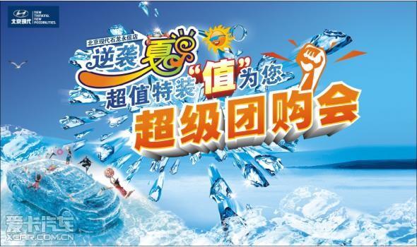 北京现代超级团购会_【东莞市永信汽车销售服务有限】