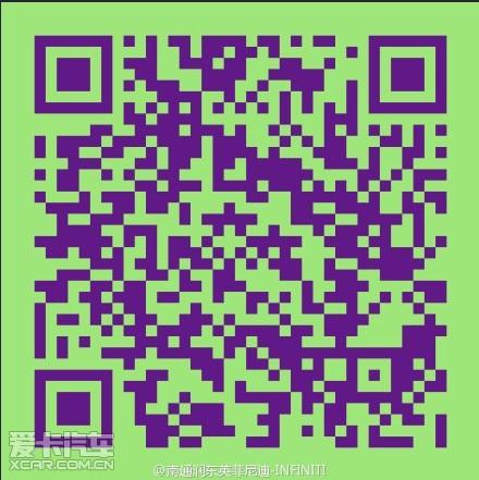 汽车城(竹行高速路口)   销售热线:0513-81066888   英菲尼迪高清图片
