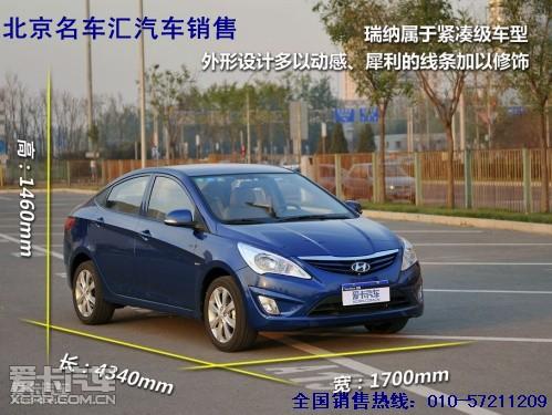 6l北京最低价格 现代瑞纳三厢2013款