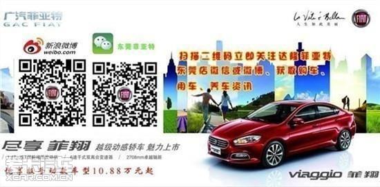 广汽菲亚特致悦配置 3款不同配置车型 高清图片