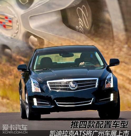 四款车型 凯迪拉克ats将广州车展上市高清图片