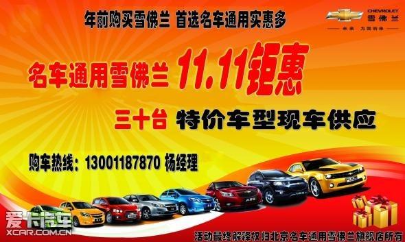 大黄蜂   北京名车通用汽车贸易有限公司 2013-11-01 14:18:高清图片